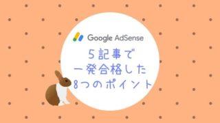 Google AdSenseに5記事で合格した8つのポイント title green背景 うさぎイラスト