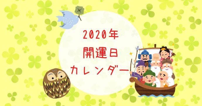 2020開運日カレンダー 七福神と青い鳥のとふくろうイラスト yellow
