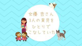 女優の杏さん、3人の子育て&犬2匹の世話をひとりでこなしていた お母さんと双子の女の子と赤ちゃんと犬のイラスト
