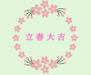 立春大吉と桜のイラスト