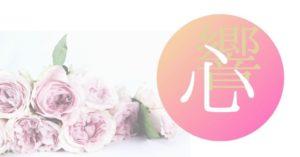 pinkのroseのphotographerに心響の文字