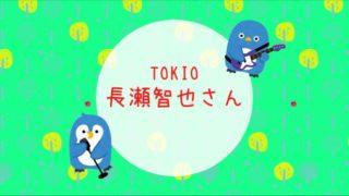ジャニーズ事務所を退所するTOKIO長瀬智也さんの音楽愛のタイトルと北欧風の背景のイラストとペンギンがギターを弾いてマイクスタンドで歌を歌っているイラスト