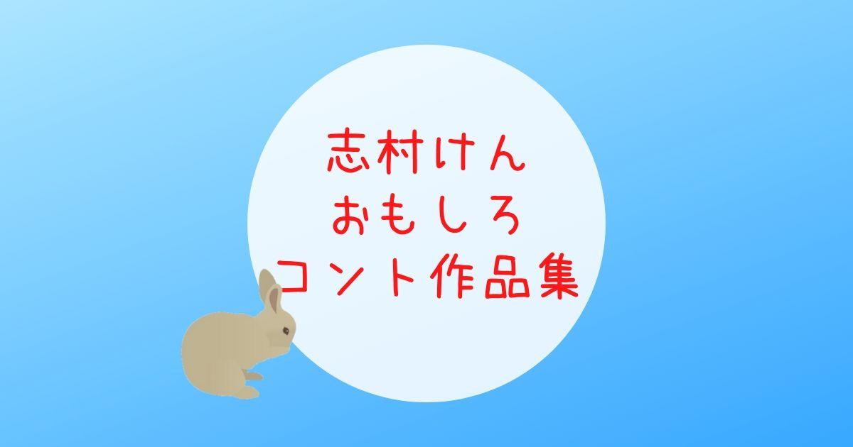 志村けんさんおもしろコント作品集