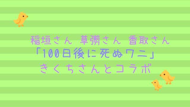 タイトル「稲垣さん 草彅さん 香取さんが100日後に死ぬワニの作者きくちさんとコラボ」 グリーンのボーダー 黄色いヒヨコ3羽のイラスト