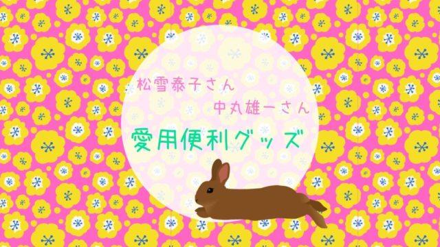 松雪泰子さん・中丸雄一さんの愛用便利グッズ うさぎのイラスト