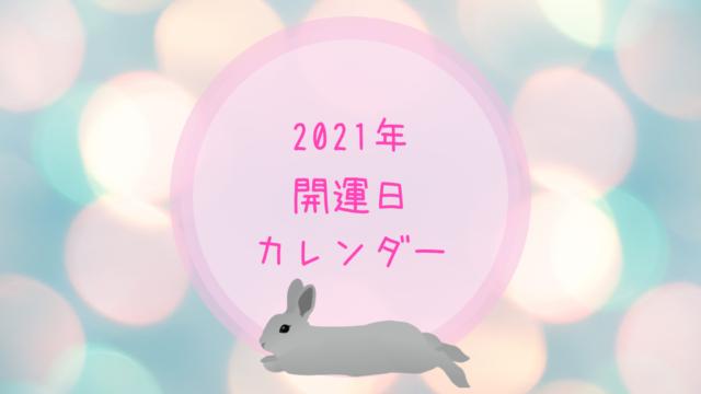 2021年開運日カレンダー
