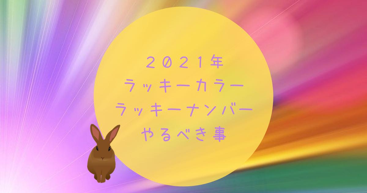 2021年ラッキーカラーラッキーナンバーやるべき事 カラフルな光のイラスト