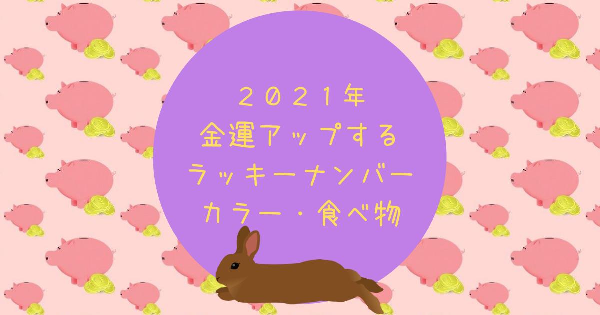 2021年金運アップするラッキーナンバー・カラー・食べ物 ブタの貯金箱とウサギが寝ているイラスト