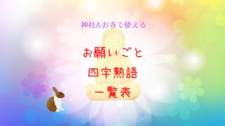 神社お寺で使えるわかりやすい願い事四字熟語一覧表