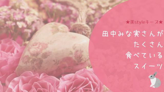 田中みな実さんがたくさん食べているスイーツ 薔薇とハートのピンクのオブジェの画像