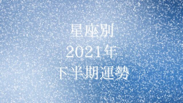 2021年下半期星座別の運勢
