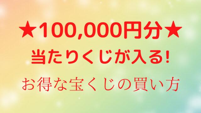 10万円分の当選クジが入るお得な宝くじの買い方
