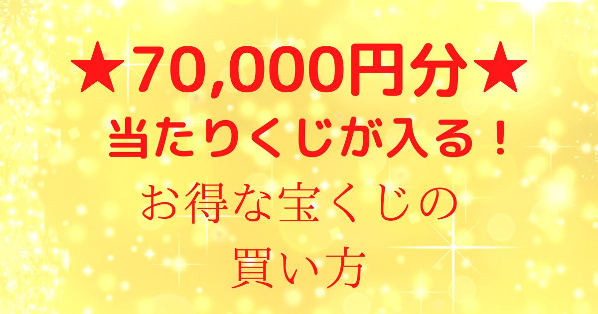 当選クジが7万円分入るお得な宝くじの買い方