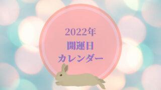 2022年開運カレンダー